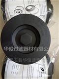 731401-0000真空泵排气滤芯价格