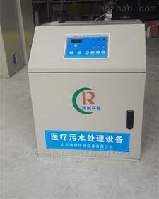 社区医疗美容废水处理设备公司
