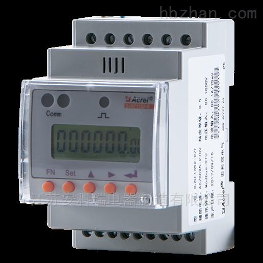 电信基站导轨式直流电能表