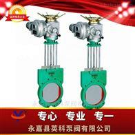 Z973X型电动浆液阀
