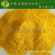 鸿德水处理用聚合氯化铝混凝剂