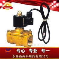 SLDF型水下電磁閥
