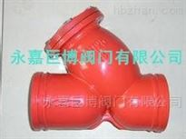 沟槽式卡箍Y型过滤器/巨博生产