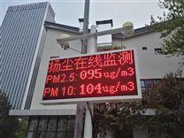 雷竞技官网手机版下载工地扬尘在线检测