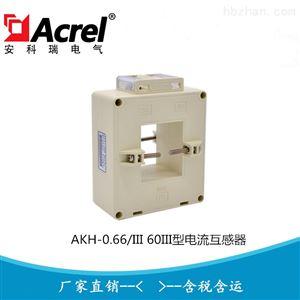安科瑞立式方孔型电流互感器AKH-0.66III