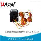 三相组合式Z型电流互感器AKH-0.66