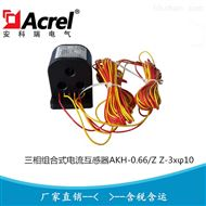 AKH-0.66Z 3xφ10三相组合式Z型电流互感器AKH-0.66