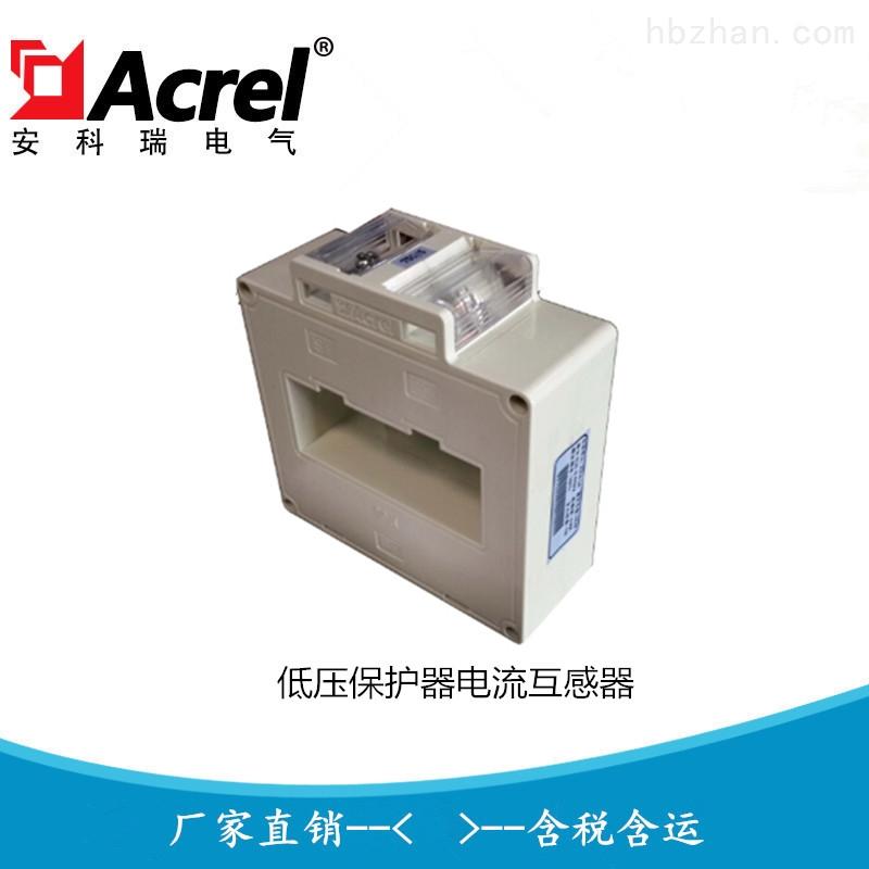 安科瑞低压保护用电流互感器AKH-0.66P