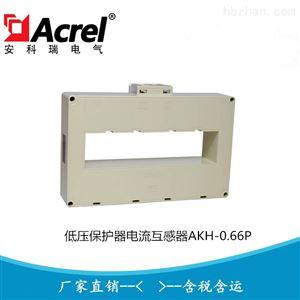 直销低压保护用大电流电流互感器AKH-0.66P