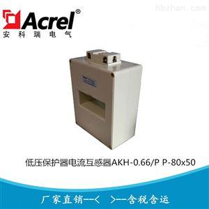 AKH-0.66P 80x50I安科瑞直销AKH-0.66系列保护用电流互感器