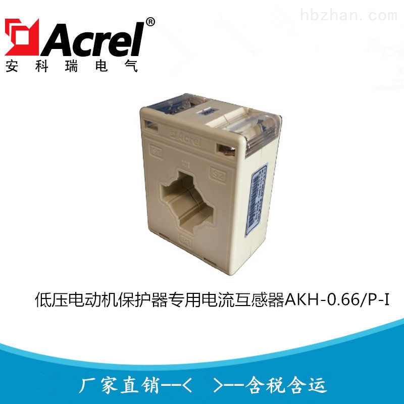 低压电动机保护器用电流互感器AKH-0.66/P-I