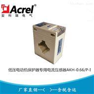 1000A/100mA马达保单元配套用电流互感器AKH-0.66/P-I