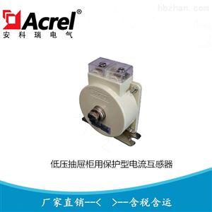 100-400/1A低压抽屉柜用保护电流互感器AKH-0.66/P-M8