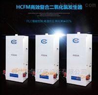 HCFM-200甘肃负压复合法200克二氧化氯发生器