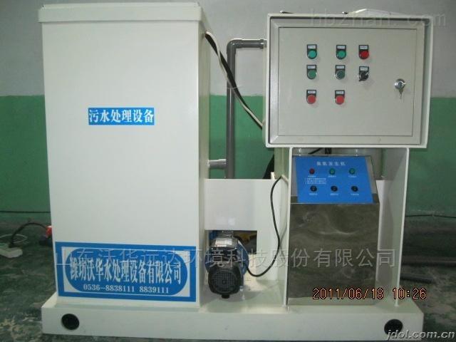 门诊牙科污水处理设备资质
