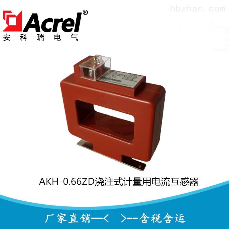 收费电表配合用电流互感器AKH-0.66/ZD ZD4
