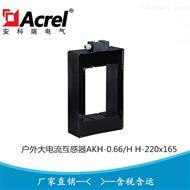 變壓器低壓測量用電流互感器AKH-0.66/H