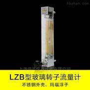 廠家直銷玻璃轉子流量計單位性價比高