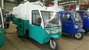 防止泄漏的电动三轮挂桶式垃圾车高低速配置