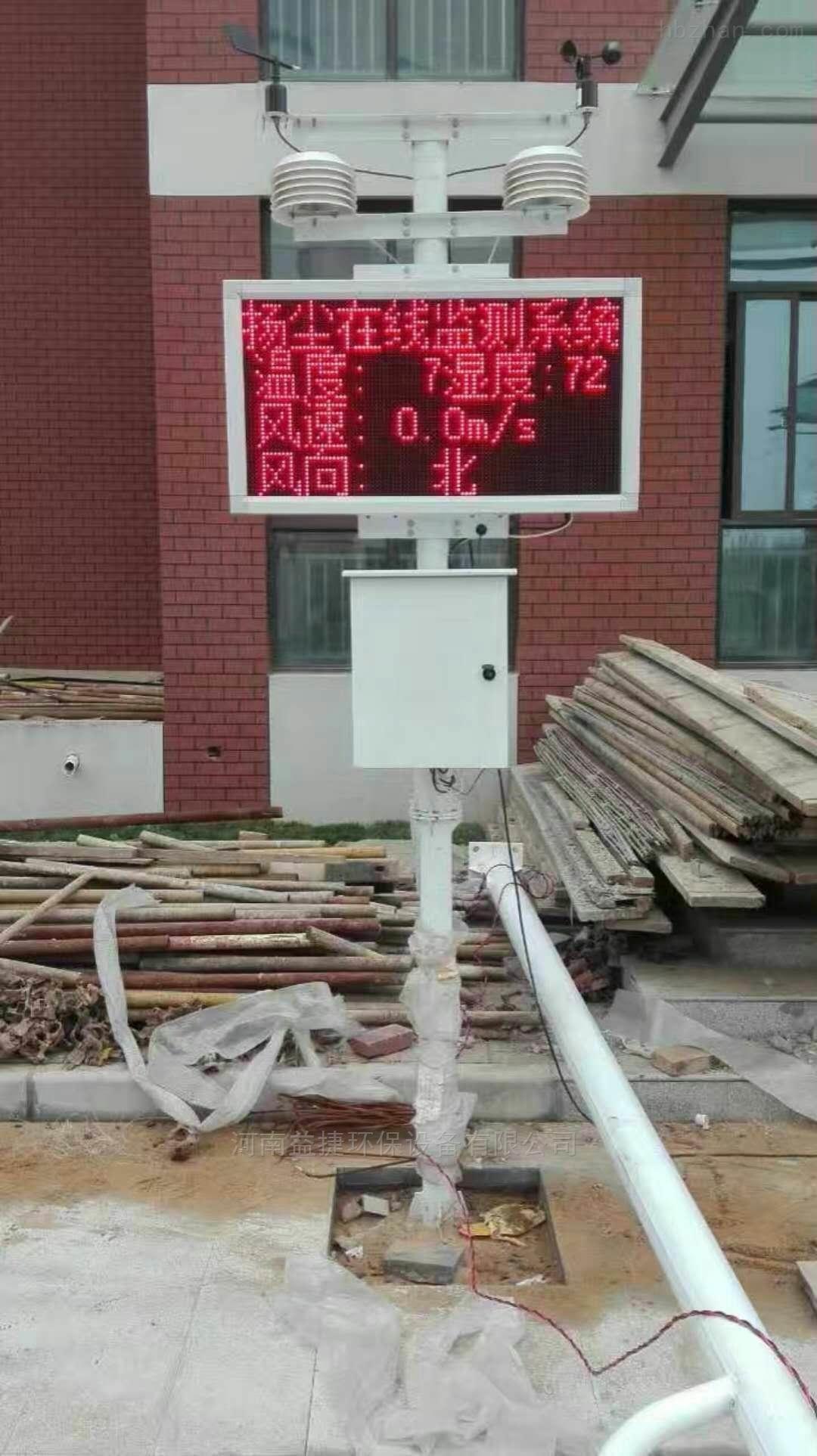户外建筑扬尘监测设备