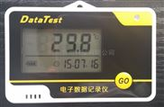 USB冷藏运输温度记录仪
