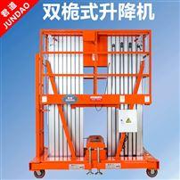 君道铝合金双柱式高空作业平台GTWY10-200