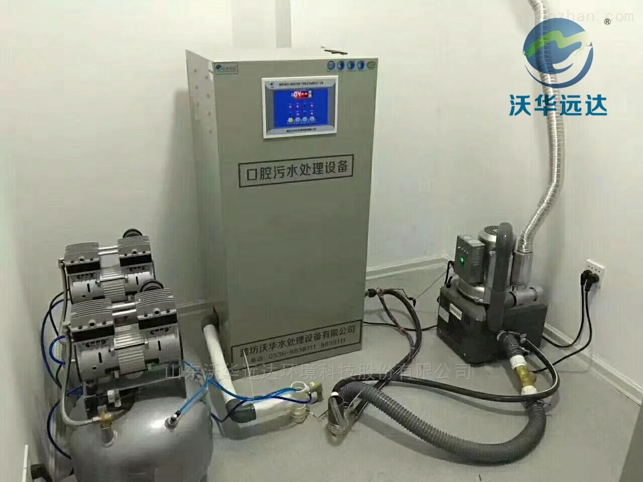 浙江宁波口腔污水处理设备