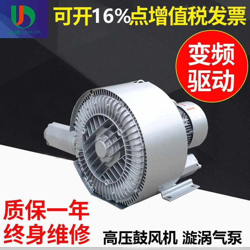 环保工程用漩涡气泵高压风机厂家