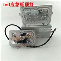 GAD605-J固态应急照明灯LED低顶灯