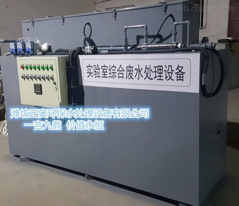 省水省电实验室污水处理设备结构紧凑