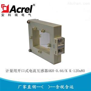 安科瑞开合式电流互感器AKH-0.66K K-120x80