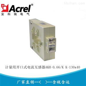 开口电流互感器AKH-0.66K K-130x40 2500/5A