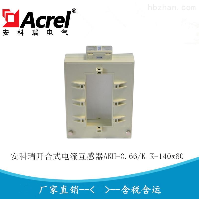 开口开合式电流互感器AKH-0.66K K-140x60
