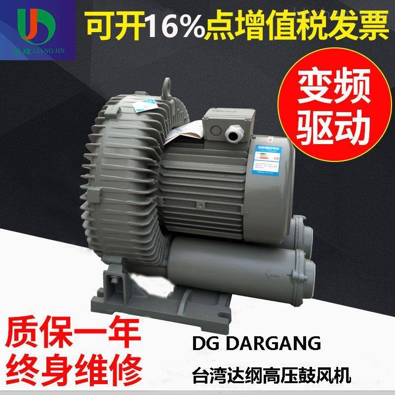 中国台湾达纲DARGANG高压鼓风机销售