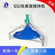 GSJ-2000干式硝化池混凝池伞形潜水搅拌机