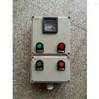LBZA2D2B1G两钮两灯一表防爆操作柱