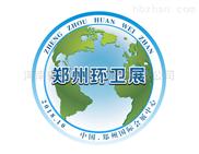 2018中国(郑州)环卫清洁设备技术博览会