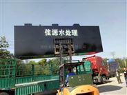 杀猪场污水处理成套设备供应商