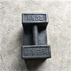 通辽20公斤搅拌站试重砝码25KG配重铁销售