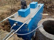颐养中心废水污水处理设备