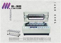 36位全自動氮氣濃縮儀CYNS-12樣品吹掃裝置