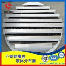可拆型槽盘式液体分布器安装方法