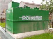 10t/d生活一體化汙水處理係統