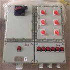 BXD51铝合金防爆电源检修箱