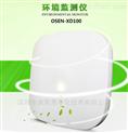室内空气质量监测系统甲醛二氧化硫检测仪