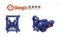 QBY-40永嘉良邦QBY-40电动隔膜泵良邦制造