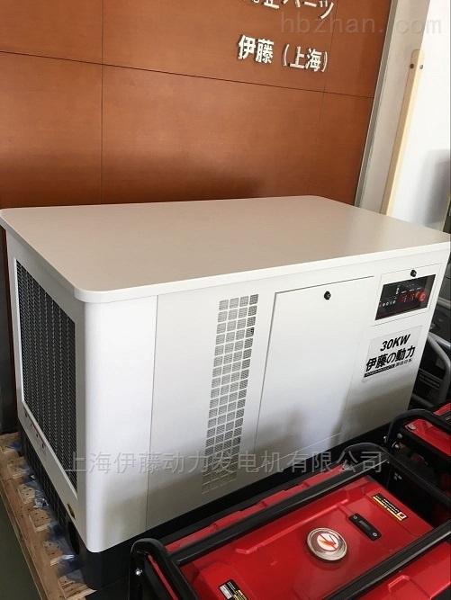 30kw停电自启动汽油发电机