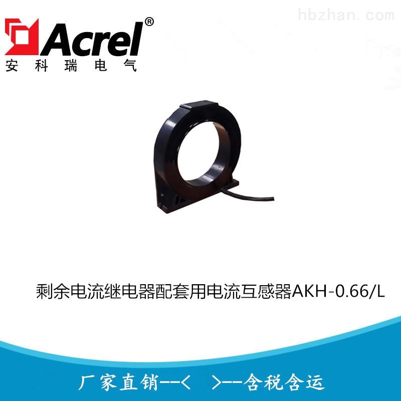 电动机保护装置配套用电流互感器AKH-0.66/L