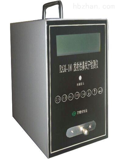 RAM-100放射性鼻拭子检测仪