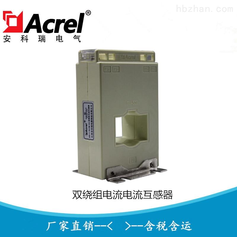 带模拟量输出双绕组电流互感器AKH-0.66/SM